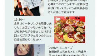 北大阪福祉連絡会議12月会合