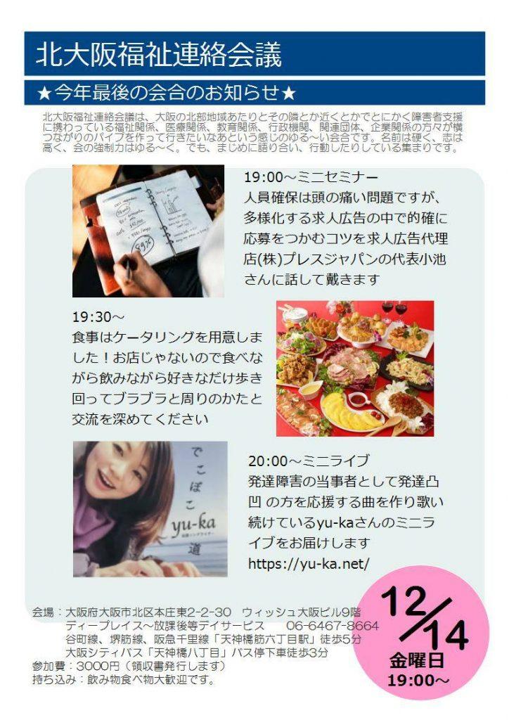 12月14日(金)ディープレイスにて北大阪福祉連絡会議の会合を行います