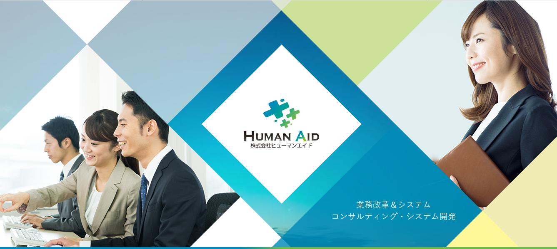 【特集】発達障害の若者にプログラミングの現場を教える~株式会社ヒューマンエイド