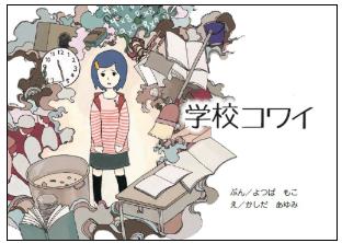 絵本「学校コワイ」の作者よつばもこさん講演会のお知らせ!