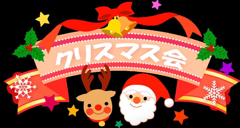 2019年クリスマス会のお知らせ!チラシできました!