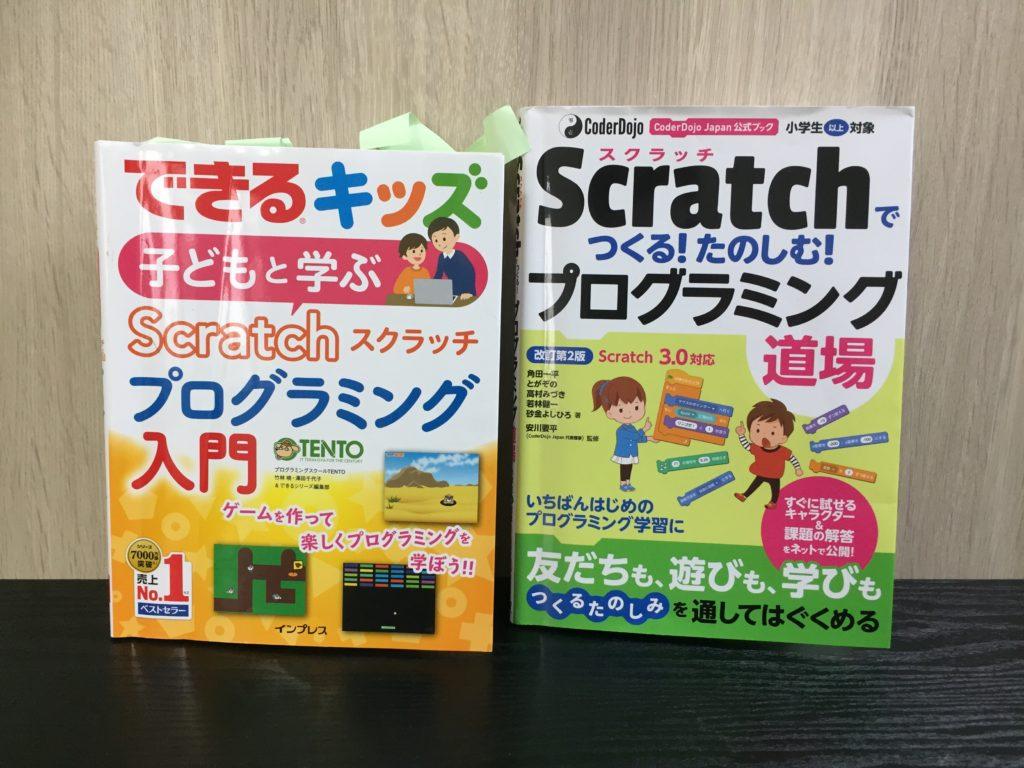 【Scratch(スクラッチ)でプログラミング!】ディープレイスでの活動内容紹介#1