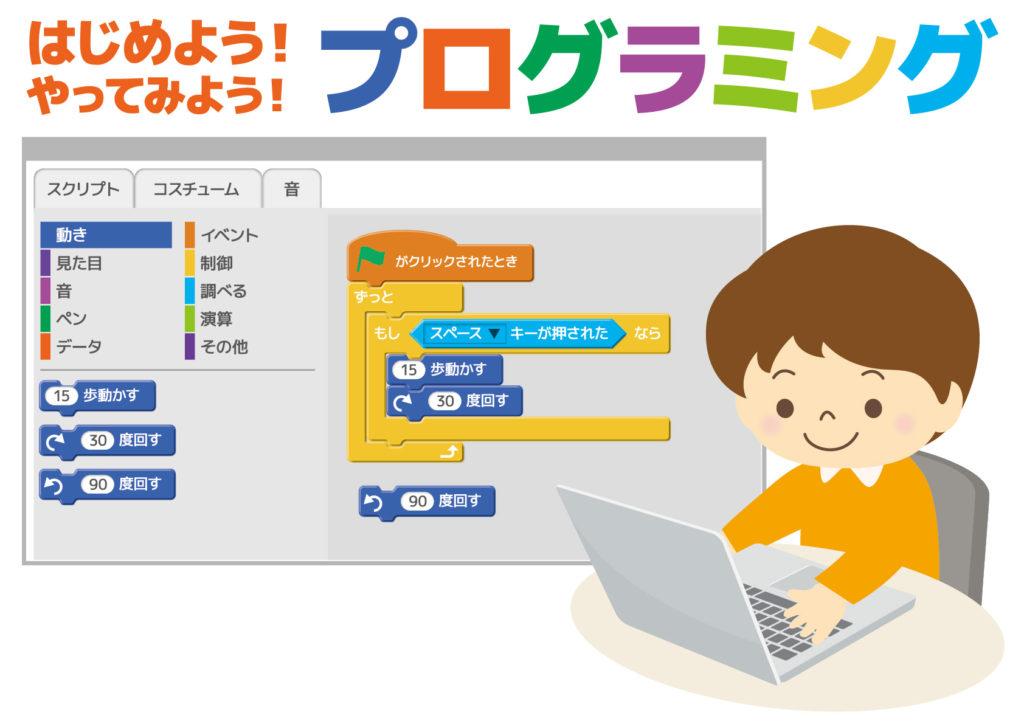 ジュニア・プログラミング検定【Scratch】の試験会場に認定されました!