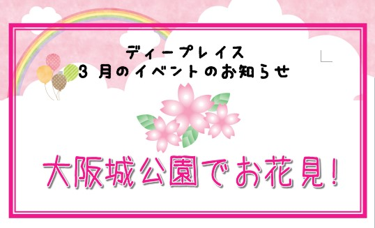大阪城公園でお花見!桜を見に行こう!