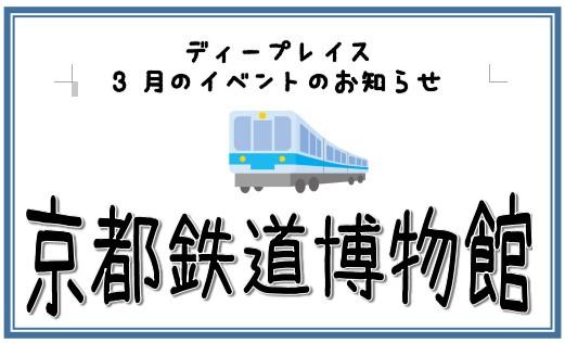 京都鉄道博物館へ行こう!3月はスペシャルイベントです!