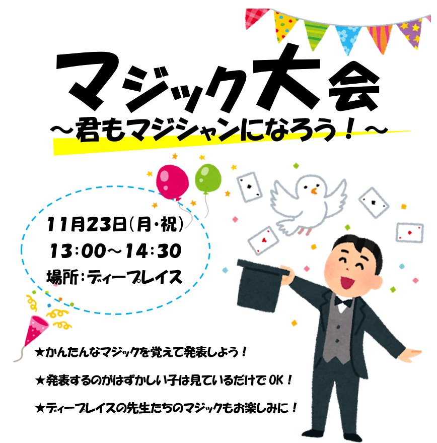 イベントのお知らせ【2020年11月23日マジック大会~君もマジシャンになろう)