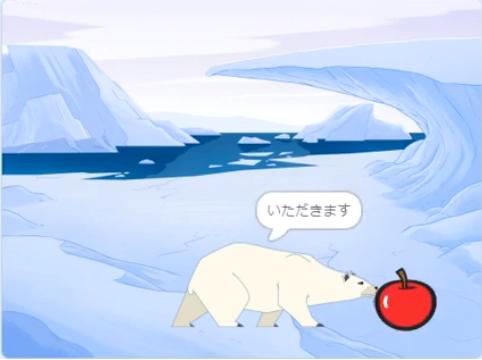 No.12「くま食べる!」